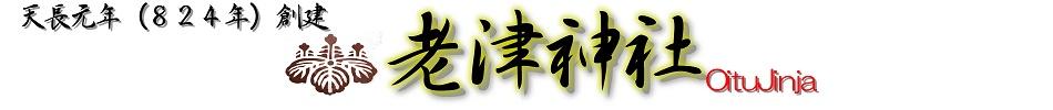平成29年 10月7日(土)老津神社例大祭のご案内 | 老津神社